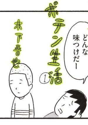 Poten Seikatsu