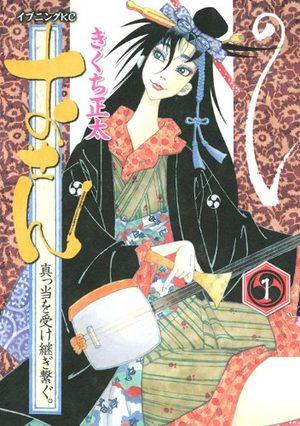 Osen - Mattô Uketsugi Tsunagu
