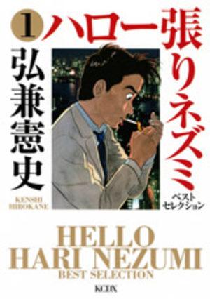 Hello Hari Nezumi Manga