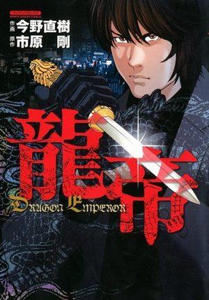 Ryûtei - Dragon Emperor