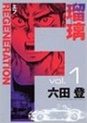 F Regeneration Ruri Manga