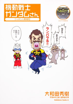 Mobile Suit Gundam-san - Nippon Saihakken