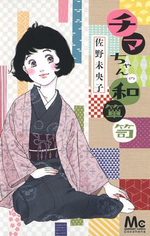 Chima-chan no Wadansu