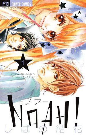 NOAH! Manga