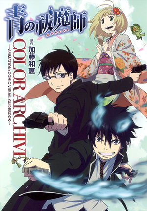 Ao no Exorcist - Color Archive