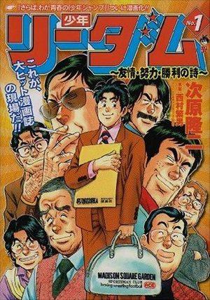 Shônen Readom - Yûjô, Dôryoku, Shôri no Uta Manga