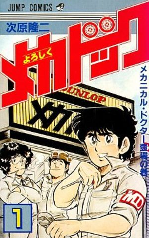 Yoroshiku Mechadoc Manga