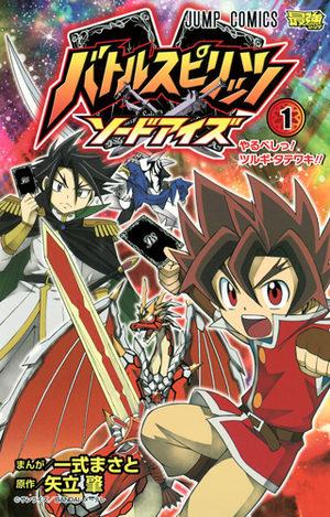 Battle Spirits - Sword Eyes Manga