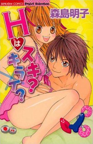 H ha Suki? Kirai? Manga