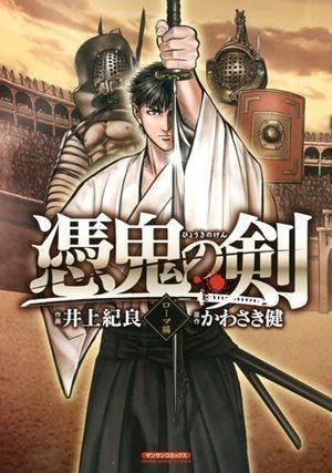 Hyôki no Ken - Roma-hen