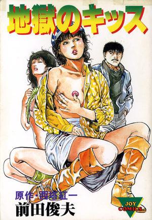 Jigoku no Kiss