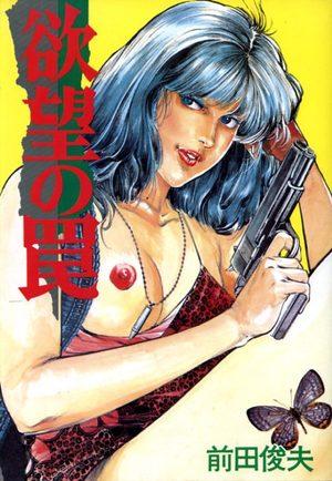 Yokubô no Wana Manga