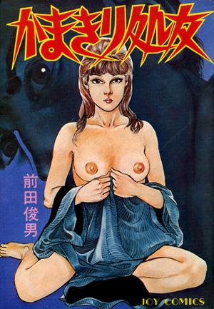 Kamkiri Shojo Manga