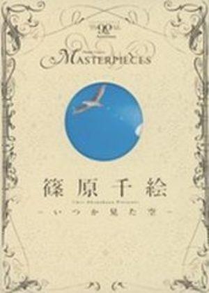 Itsuka Mita Sora - Masterpieces