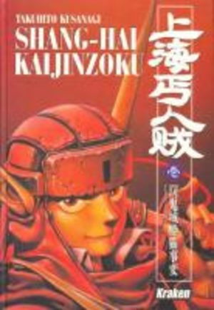 Shang Hai Kaijinzoku Manga
