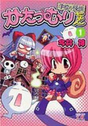Katatsumuri-chan