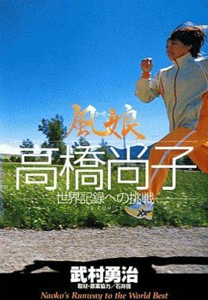 Naoko's Runway to the World Best