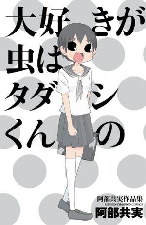 Daisuki ga Mushi ha Tadashikun no