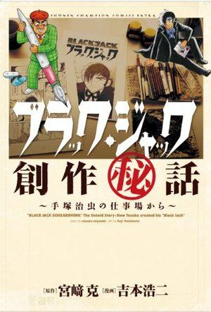 Black Jack Sôsaku Hiwa - Tezuka Osamu no Shigotoba Kara Manga