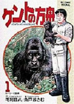 Kenta no Hakobune Manga