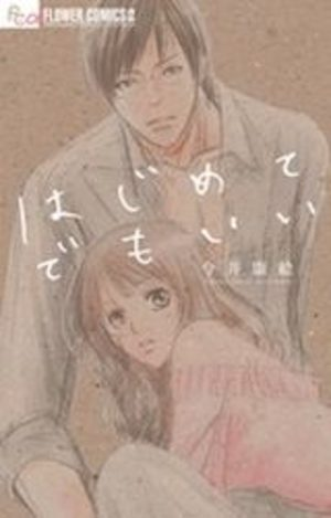 Hajimete Demo ii Manga