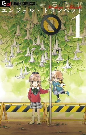 Angel Trumpet Manga