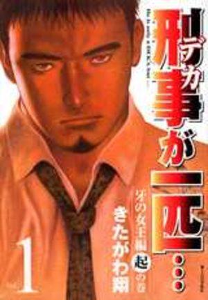 Keiji ga Ippiki Manga