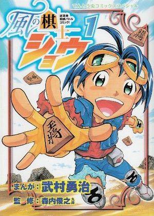 Kaze no Kishi Shô Manga