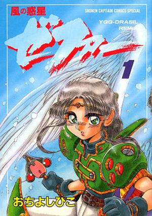 Kaze no Wakusei Zephy
