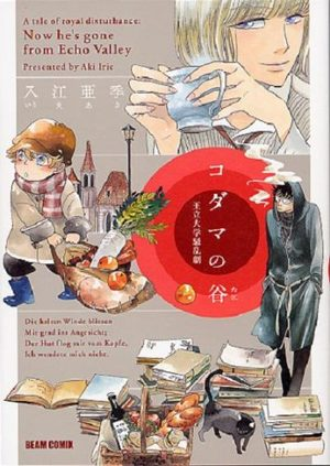 Kodama no Tani - Ôritsu Daigaku Sôrangeki Manga