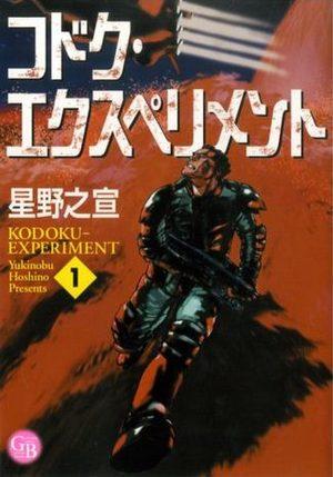 Kodoku Experiment