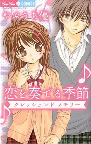 Koi wo Kanaderu Kisetsu Manga