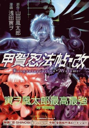 Kouga Ninpôchô Aratame Manga