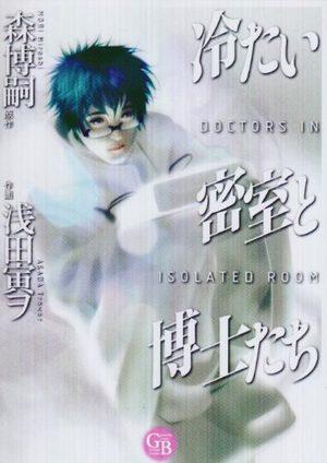 Tumetai Misshitsu to Hakasetachi Manga