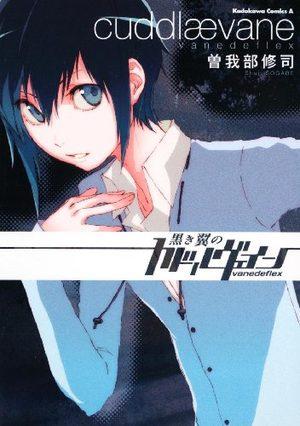 Kuroki Tsubasa no Cuddlaevane Vanedeflex Manga