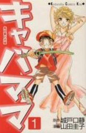 Kiyaba Mama Manga