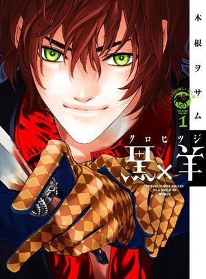Kuro x Hitsuji - Jûni Nin no Yasashii Koroshiy Manga