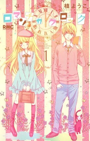 Romantica Clock Manga