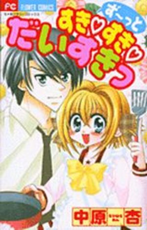 Zutto Suki Suki Daisuki Manga