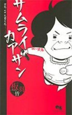 Samurai Kaasan Manga