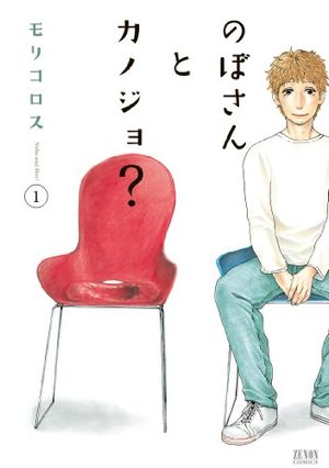 Nobo-san to Kanojo?
