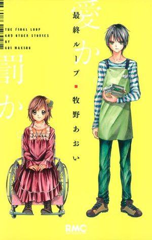 Saishû Loop Manga