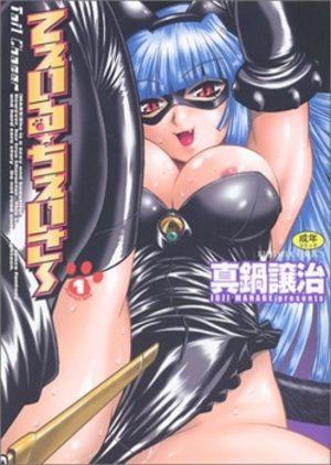Tail Chaser Manga
