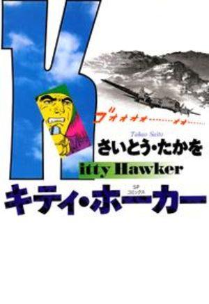 Kitty Hawker Manga