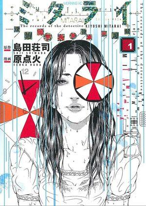 Mitarai - Tantei Mitarai Kiyoshi no Jiken Kiroku
