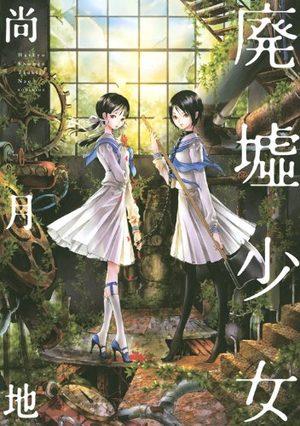 Haikyo Shôjo Manga