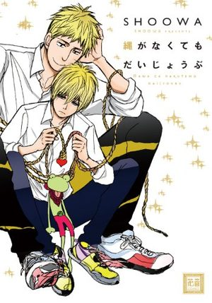 Nawa ga Nakutemo Daijôbu Manga