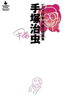 Osamu Tezuka - Big Sakka - Kyûkyoku no Tanpenshû Manga