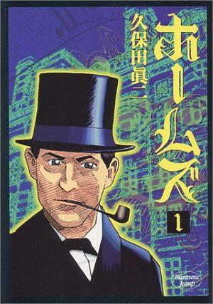 Sherlock Holmes Série TV animée