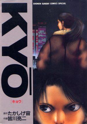 Kyo Manga